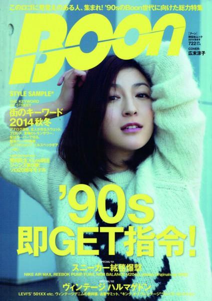 20141009Boon